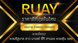 ruayหวยออนไลน์เว็บเล่นหวยครบจบในเว็บเดียวบริการตลอด24 ชม.